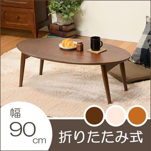 テーブル 折りたたみ おしゃれ センターテーブル オーバル型 〔幅90×奥行50×高さ33.5cm〕 完成品