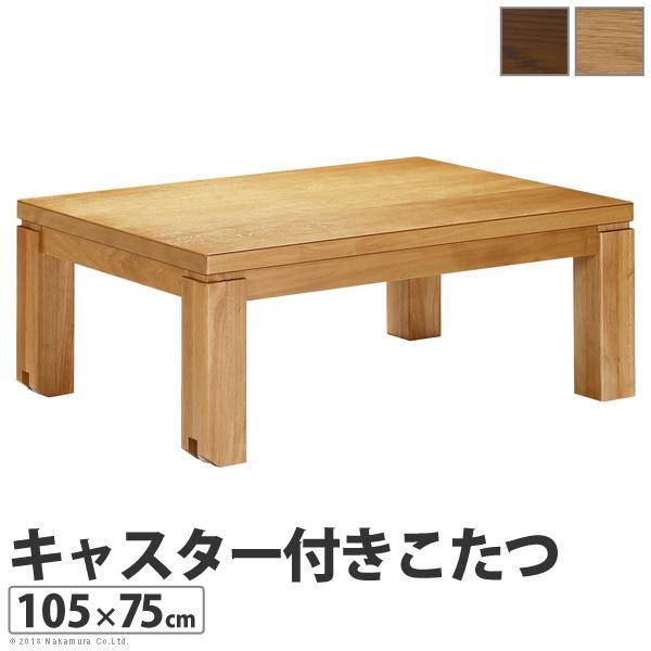 キャスター付き/こたつ/テーブル/105x75cm/長方形/コタツ/ローテーブル
