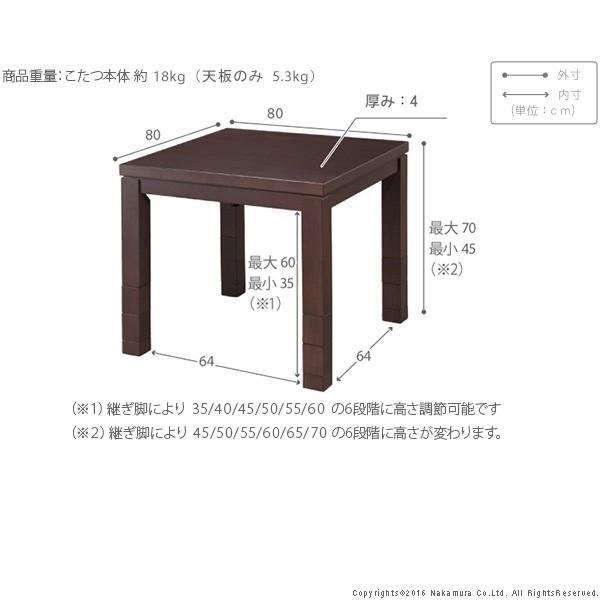 こたつ/ダイニングテーブル/6段階に高さ調節できるダイニングこたつ/ 80x80cm/こたつ本体のみ/正方形