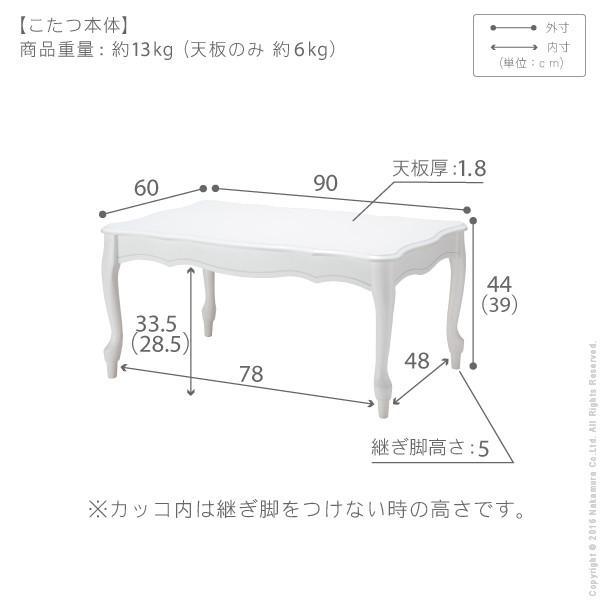 こたつ/猫脚/ねこ脚こたつテーブル/90x60cm/長方形
