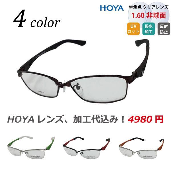 送料無料【HOYAレンズ付】メガネ 眼鏡 フレーム レンズ込み 度付き 度あり 度なし HOYA 1.60 非球面レンズ 薄型 軽量 老眼鏡 PCメガネ ブルーライトカット 221