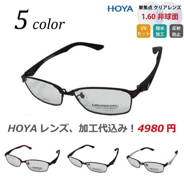 送料無料【HOYAレンズ付】メガネ 眼鏡 フレーム レンズ込み 度付き 度あり 度なし HOYA 1.60 非球面レンズ 薄型 軽量 老眼鏡 PCメガネ ブルーライトカット 222