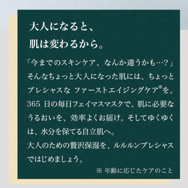 NEW 化粧水 パック シートマスク ルルルン公式 送料無料 ルルルンプレシャスお試しセット 21枚(GREEN 7枚・RED 7枚・WHITE 7枚)フェイスマスク [M便 1/1]|lululun|03