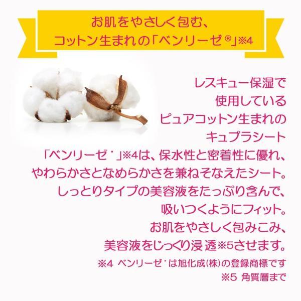 化粧水 パック シートマスク ルルルン公式 ルルルンワンナイト レスキュー保湿 1枚入|フェイスマスク マスク シート マスクパック マスクシート 保湿|lululun|07