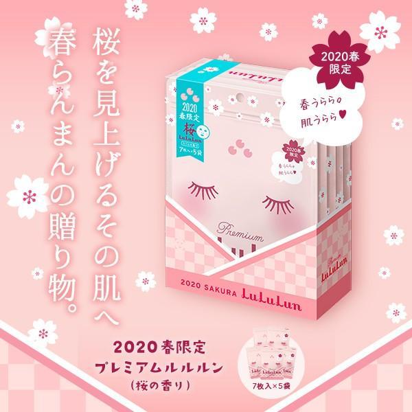 化粧水 パック シートマスク ルルルン公式 2020春限定 プレミアムルルルン(桜の香り) 35枚入(7枚入x5袋)フェイスマスク マスクパック