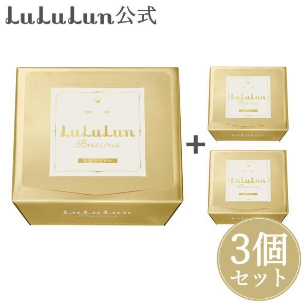 NEW 化粧水 パック シートマスク ルルルン公式 送料無料 ルルルンプレシャス ホワイト 96枚セット(32枚入x3個)フェイスマスク マスクパック マスクシート|lululun