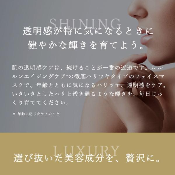 NEW 化粧水 パック シートマスク ルルルン公式 送料無料 ルルルンプレシャス ホワイト 96枚セット(32枚入x3個)フェイスマスク マスクパック マスクシート|lululun|03
