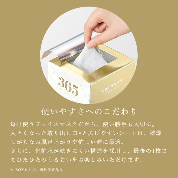 NEW 化粧水 パック シートマスク ルルルン公式 送料無料 ルルルンプレシャス ホワイト 96枚セット(32枚入x3個)フェイスマスク マスクパック マスクシート|lululun|10