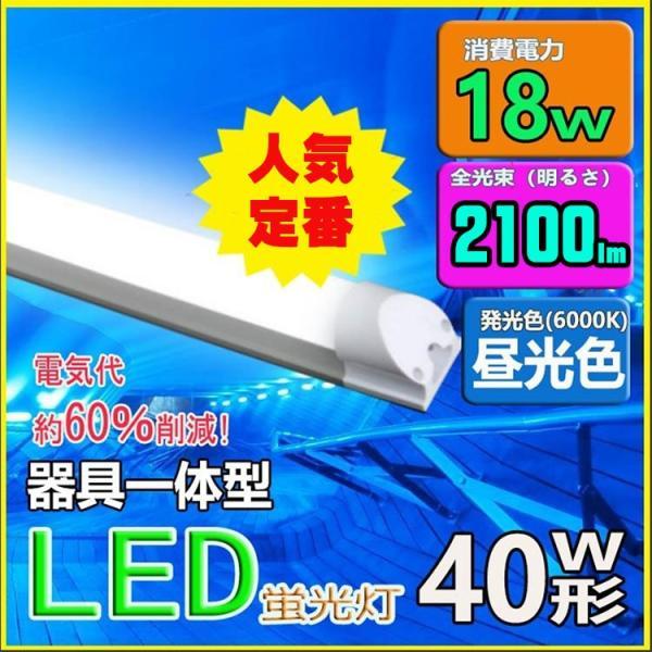 LED蛍光灯 器具一体型 40w形 120cm 昼光色 led蛍光管一体形40形  LED照明器具 LEDベースライト 40W型