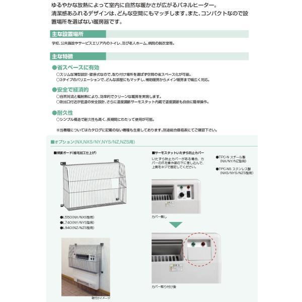 【インターセントラル】 パネルヒーター 自然対流式 定格電圧:1Φ200V 消費電力:2.25kw 寸法:W880×H500×D70  受注生産品(納期1ヶ月) NZ-2250