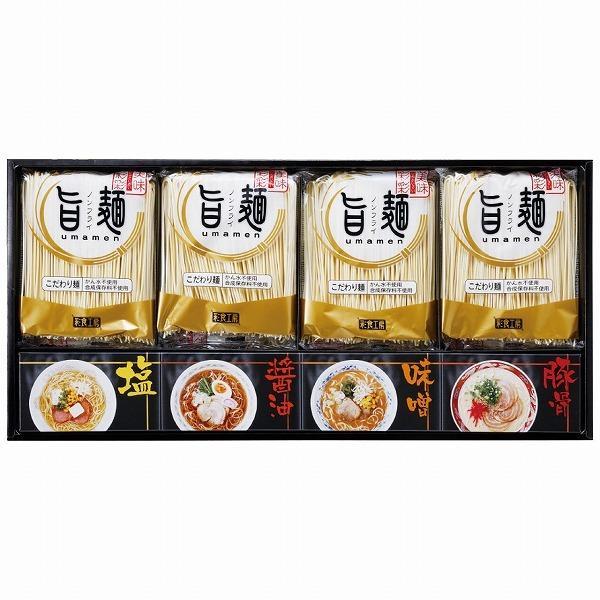 福山製麺所「旨麺」 ラーメン・スープセット UM-BE apide7675-031 ギフト プレゼント 贈り物