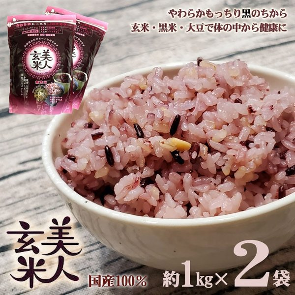 美人玄米 玄米 国産 黒米 玄米 大豆 無洗米 食物繊維 アントシアニン イソフラボン 1kg 2袋 4982466008119