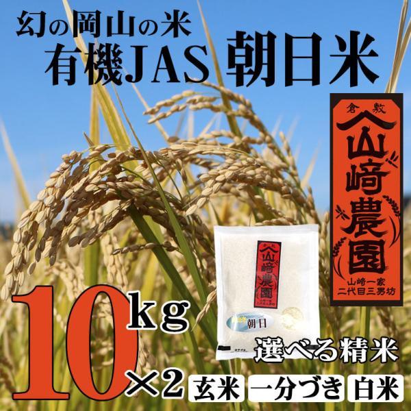 山崎農園 令和2年産 米 新米 朝日米 有機無農薬 有機JAS 玄米 白米 1分づき米 岡山 よりどり3種から2種 10kg×2 お試し おいしい お祝い 食べ比べ ギフト 贈答
