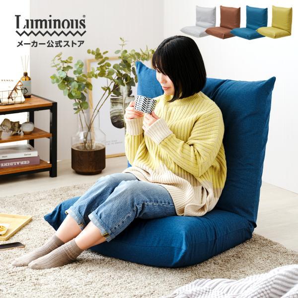 座椅子おしゃれ腰痛洗える座椅子カバー付きハイバック安いおすすめリクライニング大きめソファソファー北欧折りたたみゲームテレワーク在