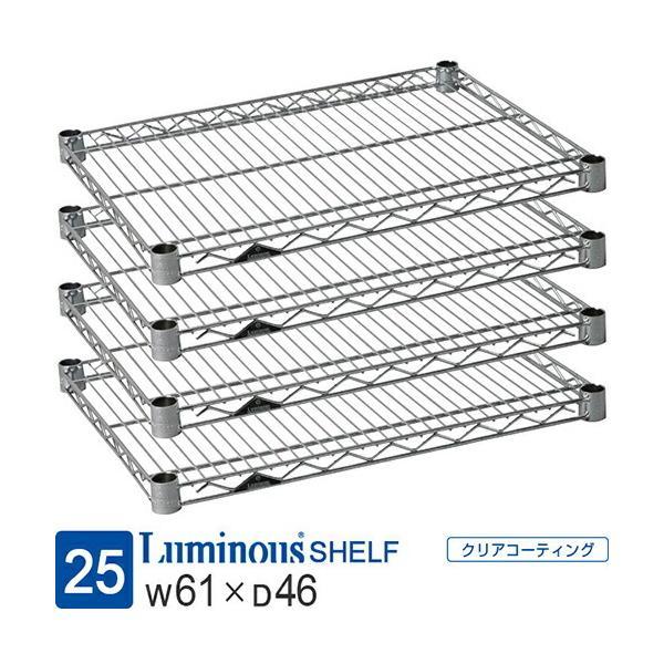 ルミナス 公式 レギュラー 追加パーツ 棚板 4枚セット 収納 業務用 シェルフ スチールラック ポール径25mm 幅60 奥行45 幅61×奥行46cm スリーブ別売 SR6045
