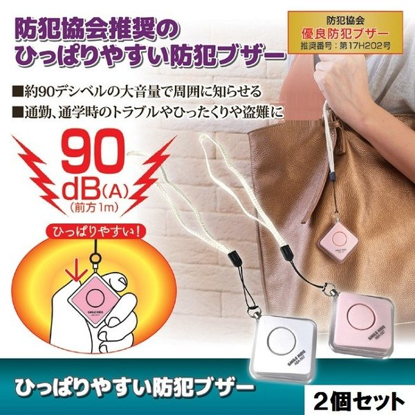 防犯ブザー 大音量 女性 子供 防災 ひっぱりやすい防犯ブザー ピンク 2個セット