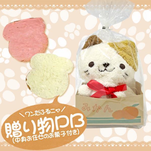 【プチギフト】ワンだふるニャ 贈り物PB (中身お任せのお菓子付き)//マスコット・猫・犬・かわいい・タオル・ギフト