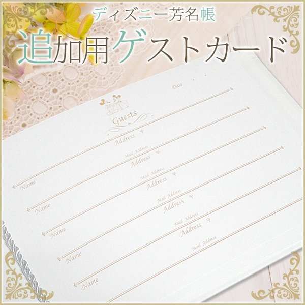 【Disney】ディズニー芳名帳(ゲストブック)メルレット 追加用ゲストカード(5枚入り・100名分)