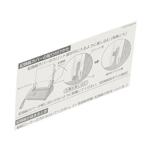 記録紙カバーKX-FAN600