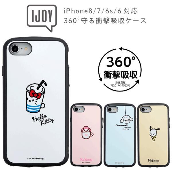 スマホケース iPhone8 ケース IJOY アイジョイ サンリオ 耐衝撃 衝撃 ...