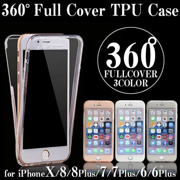 44dff9bfa6 iPhoneXS ケース iPhoneX iPhone8 iPhone7 iPhone6s iPhone6 アイフォン10 アイフォン8 TPU  クリア カバー フルカバー ...