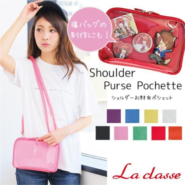2017年新作 La classeかわいい お財布ポシェット