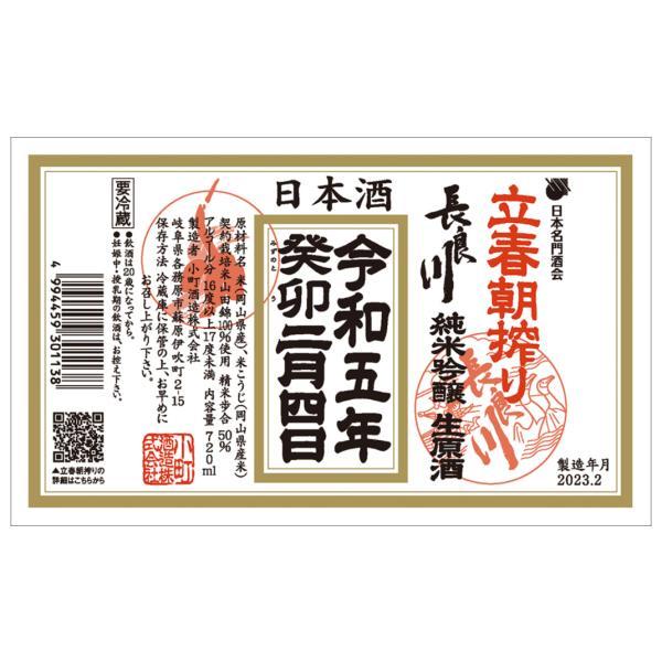 【予約】立春朝搾り 2021 長良川 純米吟醸生原酒 720ml|lunatable