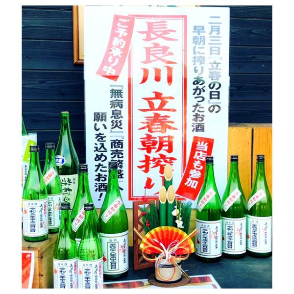 【予約】立春朝搾り 2021 長良川 純米吟醸生原酒 720ml|lunatable|02