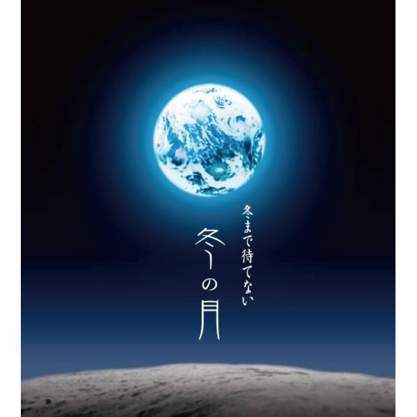 冬まで待てない冬の月 20th Anniversary 〜Autumn Version〜 1800ml|lunatable|03