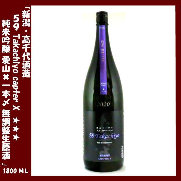 59 Takachiyo 純米吟醸 AI-IPPON 無調整生原酒 1800ml|lunatable