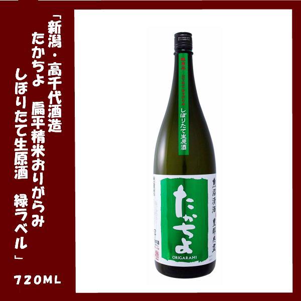 たかちよ GREEN おりがらみ しぼりたて生原酒 720ml|lunatable