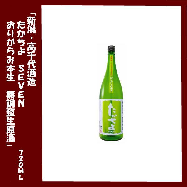 たかちよSEVEN黄緑ラベルおりがらみ本生無調整生原酒720ml