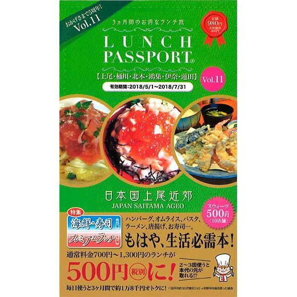 ランチパスポート上尾版Vol.11|lunchpassport