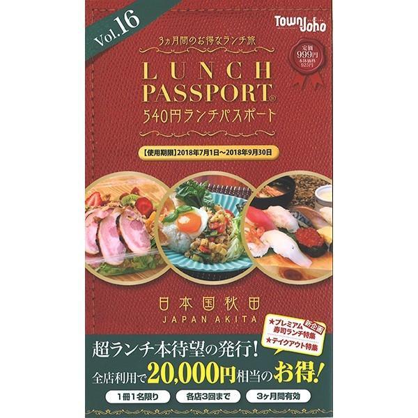 ランチパスポートあきたVol.16 lunchpassport