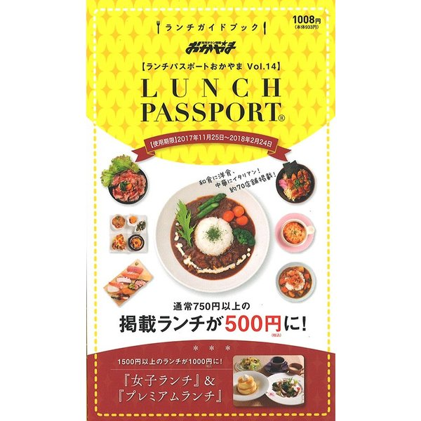 ランチパスポートおかやま Vol.14 lunchpassport