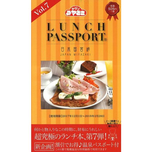 ランチパスポート宮崎市近郊版Vol.7|lunchpassport