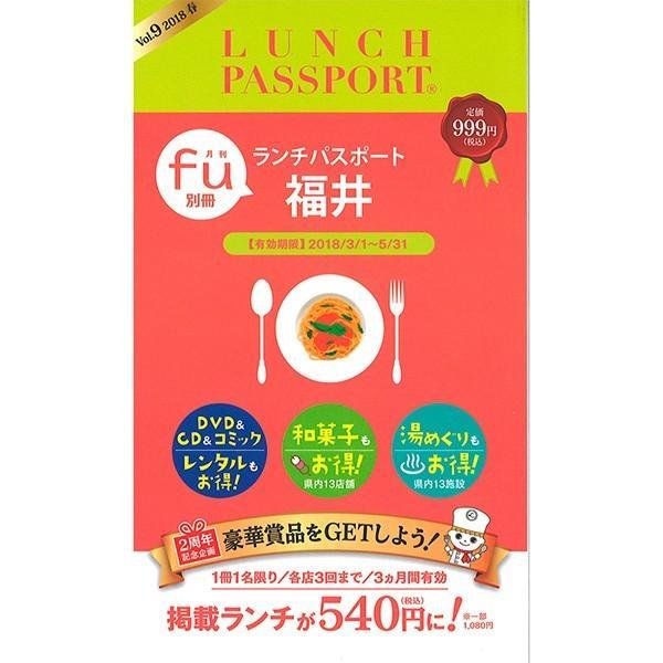ランチパスポート 福井Vol.9|lunchpassport