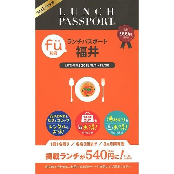 ランチパスポート 福井Vol.11|lunchpassport