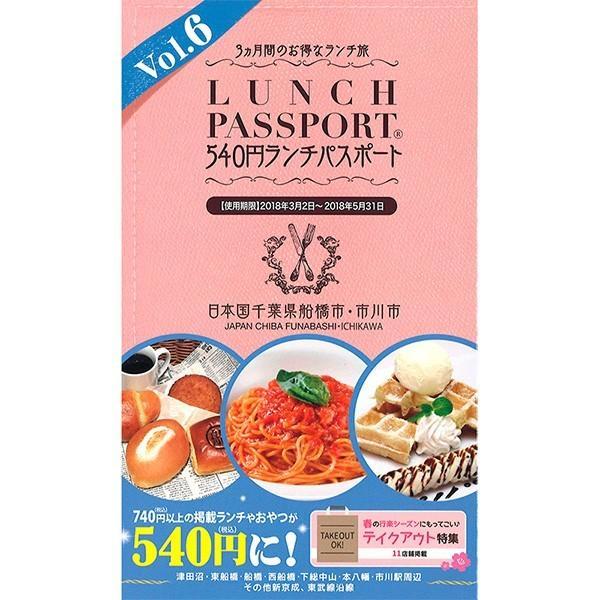 ランチパスポート船橋市川版Vol.6|lunchpassport