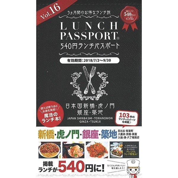 ランチパスポート新橋・虎ノ門・銀座・築地版Vol.16|lunchpassport