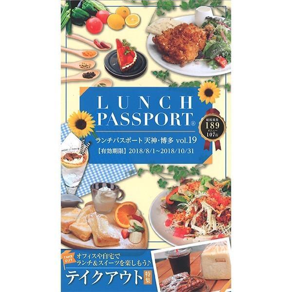 ランチパスポート天神・博多版Vol.19|lunchpassport