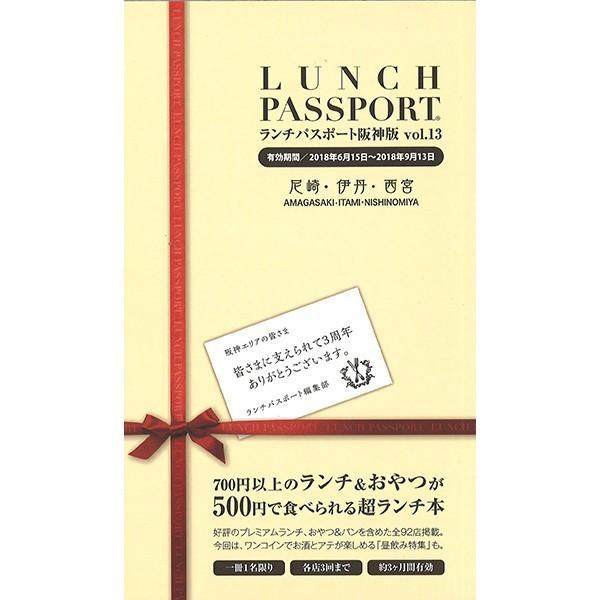 ランチパスポート 阪神Vol.13|lunchpassport