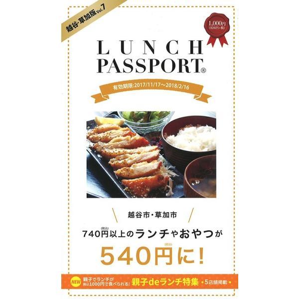 ランチパスポート越谷・草加版Vol.7|lunchpassport