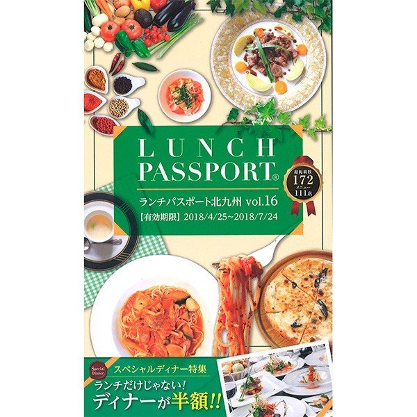 ランチパスポート北九州版Vol.16|lunchpassport