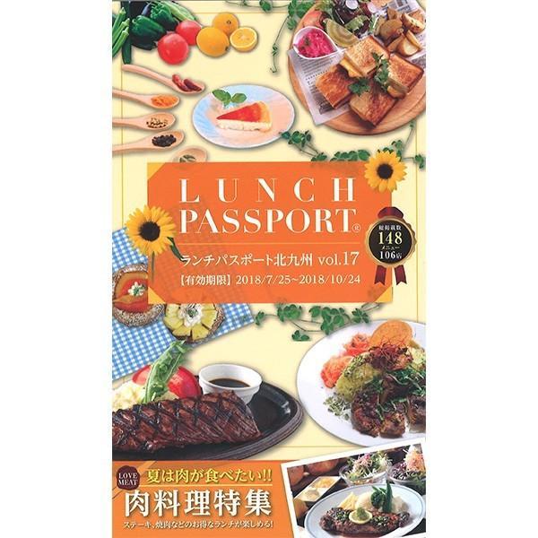 ランチパスポート北九州版Vol.17|lunchpassport