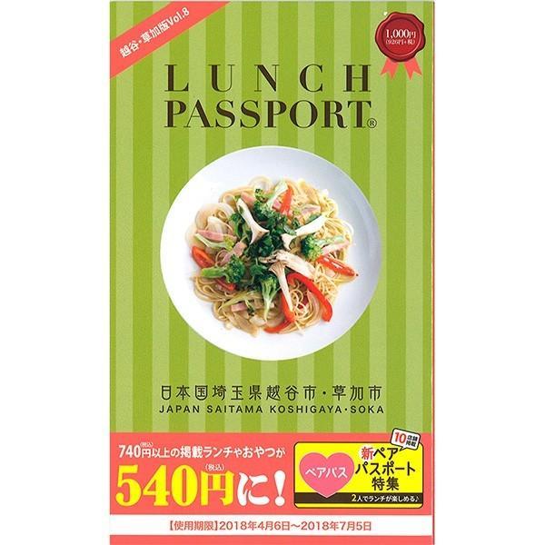 ランチパスポート越谷・草加版Vol.8 lunchpassport