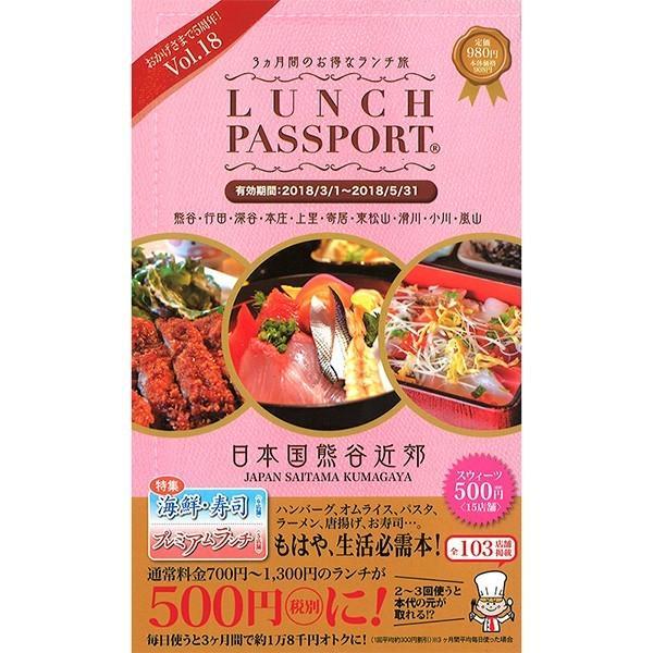 ランチパスポート熊谷版Vol.18|lunchpassport