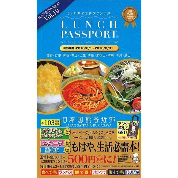 ランチパスポート熊谷版Vol.19|lunchpassport