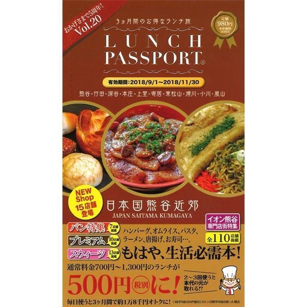 ランチパスポート熊谷版Vol.20|lunchpassport