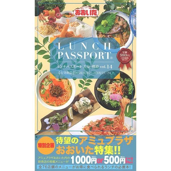 ランチパスポート大分・別府版Vol.14 lunchpassport